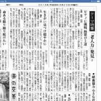 今日の「河北新報」投稿欄