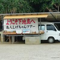 宮古島旅行@伊良部島・下地島