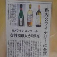 シャトレーゼ 等々力甲州 金賞受賞