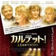 『カルテット! 人生のオペラハウス』(Quartet  2012年英国)/ BSプレミアム