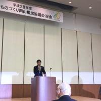平成28年度ミクロものづくり岡山推進協議会総会
