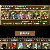 第41回チャレンジダンジョンに挑戦!~Lv.10~