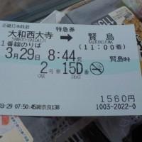 浜松小旅行