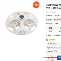 5%off-HAPPYCOW 777-376 4CH UFO 6軸 ジャイロ ミニ クアッドコプター RTF 2.4GHz25%大値下げ