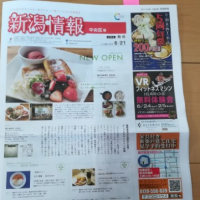 新潟情報最新号!