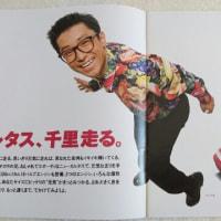 スズキ カルタス カタログ紹介②