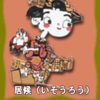妄想劇場・番外編