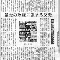 世論とかけ離れた「永田町」