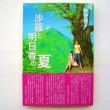 電子版「沙羅と明日香の夏」 発売のお知らせ