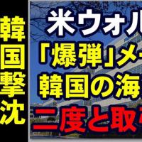 【韓国撃沈】ウォルマートから「爆弾」メール…韓国の海運会社と二度と取引しない。「韓国政府を信頼できないため」