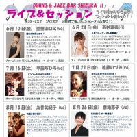 浅草『SHIZUKAⅡ』  今後の予定(2016年6月~8月)