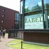 ブリューゲル《バベルの塔》展