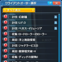 【PSO2】デイリーオーダー8/26