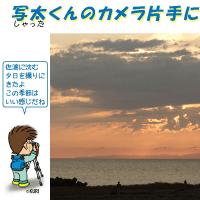 写太くんのカメラ片手にパチさんぽ(#46佐渡に沈む夕日)