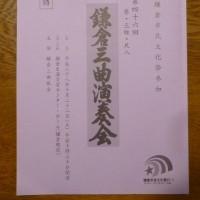 鎌倉三曲演奏会