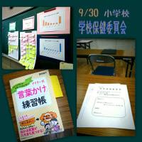 9/30  小学校  学校保健委員会 参加