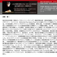 横浜国立大学建築科AO入試/空間造形・立体構成エキスパートコーチ 合格アドバイス」