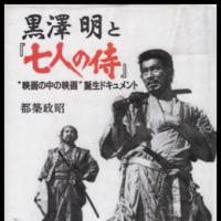 黒澤明と『七人の侍』