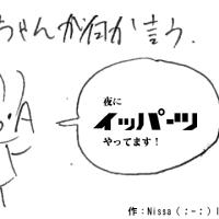 M・o・Aちゃんによる代理更新(その65)