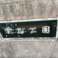 【中央本町5丁目 栗島公園】