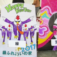 鶴見区新春たこあげ大会
