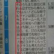 中国新聞のカープ愛ですな