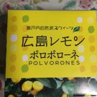 広島レモンポロポローネ