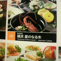 日本料理かぁ