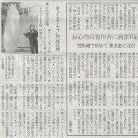 #akahata 良心的兵役拒否に無罪判決/韓国 控訴審で初めて 憲法裁に注目・・・今日の赤旗記事