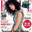 『ELLE japon(エル・ジャポン) 』4月号 オレリー・デュポン ほか