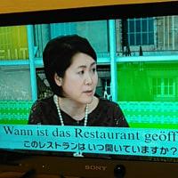 ドイツ語講座でic!berin?