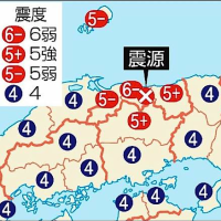 鳥取で震度6の地震!〜岡山の元ウラン加工施設で一時、外部電源喪失!。