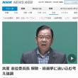 共産 志位委員長 解散・総選挙に追い込む考え強調/NHK NewsWeb