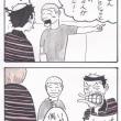 父のポロシャツ