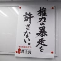 志位・岡田・松野三氏『アエラ』で鼎談「国民連合政府」語り合う!本来日本記者クラブかテレビで!