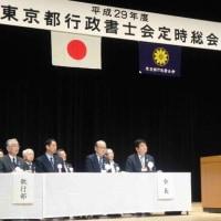 平成29年度東京都行政書士会定時総会