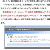 申請用総合ソフトのバージョンアップ(4.7A→4.8A)及びかんたん証明書請求等の画面レイアウト変更について