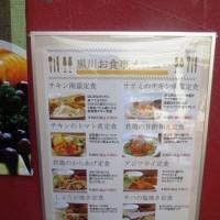 日本懐かし定食屋さん