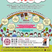 「国民文化祭・なら2017」と「全国障害者芸術・文化祭なら大会」/PR協力者を募集中!(2017 Topic)