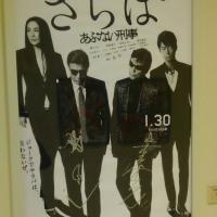劇場版黒子のバスケ LAST GAME 第1弾劇場前売券&パンフレット