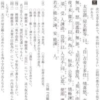 金沢大学・国語 3