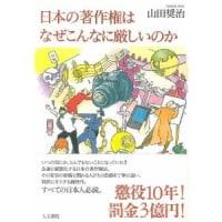 「日本の著作権はなぜこんなに厳しいのか」