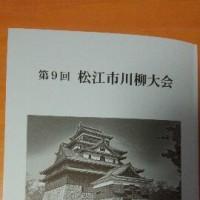 第9回松江市川柳大会