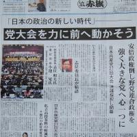#akahata 「日本政治の新しい時代」 党大会を力に前へ動かそう/日本共産党27回大会 決議採択し閉会・・・今日の赤旗記事