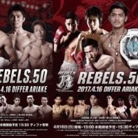 【REBELS.50】 K1ジム 小鉄選手&伊藤選手特集!