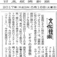 新聞記事(日経新聞)