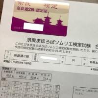 お受験合格!(^^)!