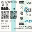 2017年万馬券(017)