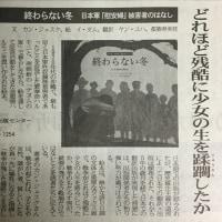 珍しい新聞に『終わらない冬』が紹介されました!