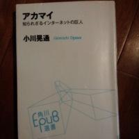 小川晃通 『アカマイ 知られざるインターネットの巨人』 (角川EPUB選書、2014)